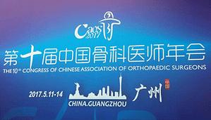 10th Congress of Chinese Association of Orthopaedic Surgeons (Guangzhou)