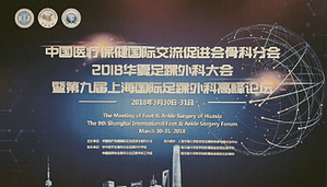 Meeting of Foot and Ankle surgery of Huaxia – Shanghai